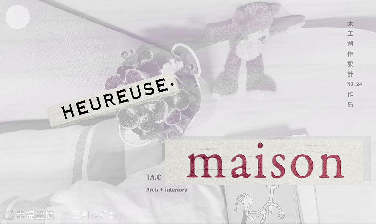 < 一個 - 幸福的家 > // HEUREUSE  MAISON