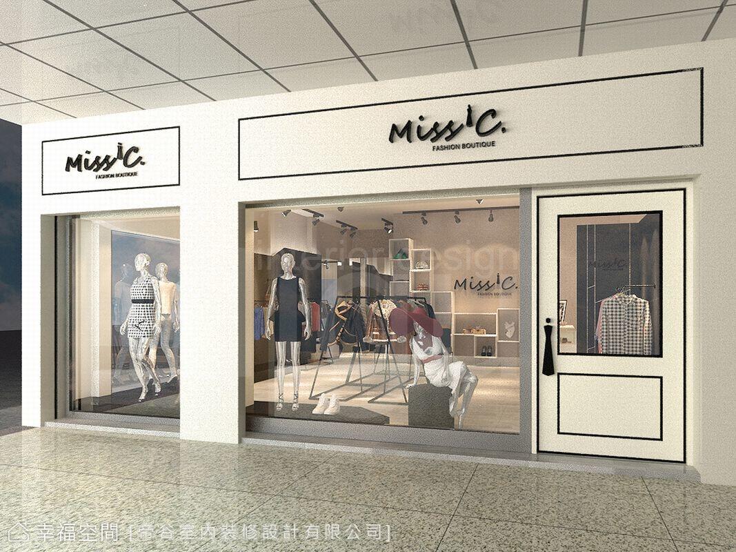 精品服飾店設計|商空設計