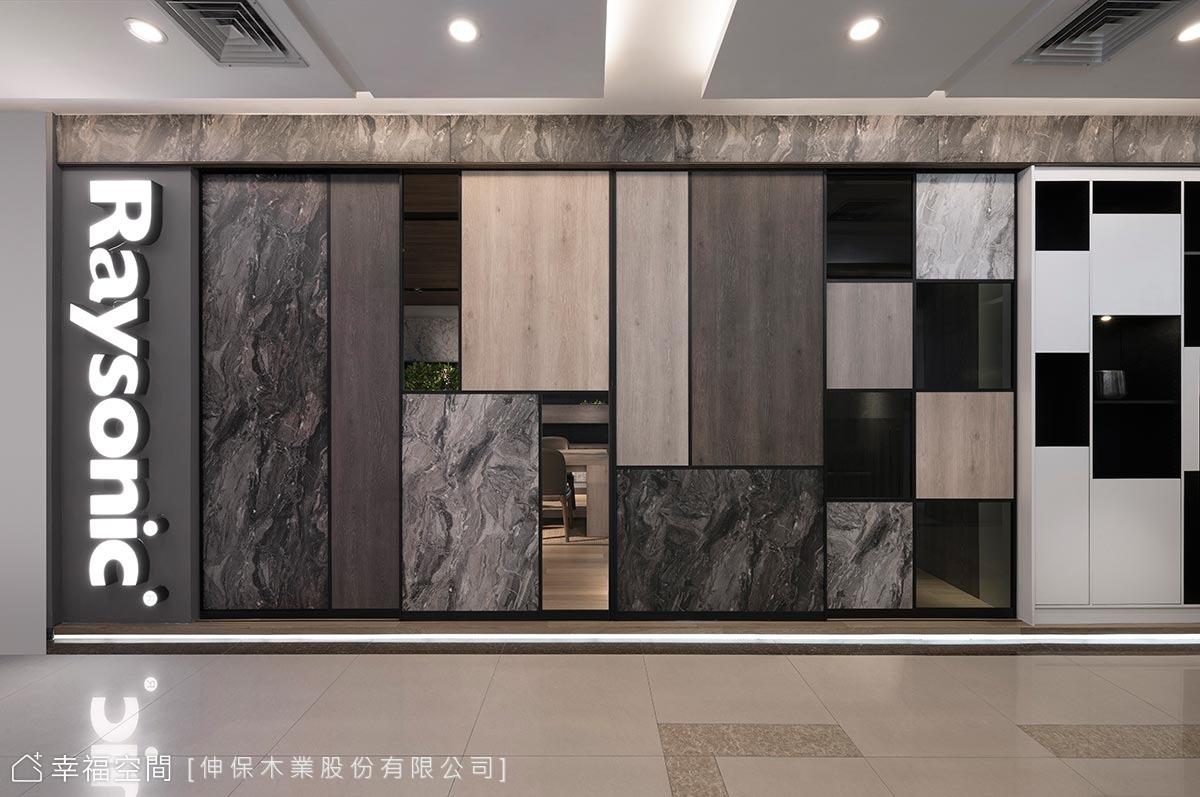 異材質鋪飾板材 共築質感居家