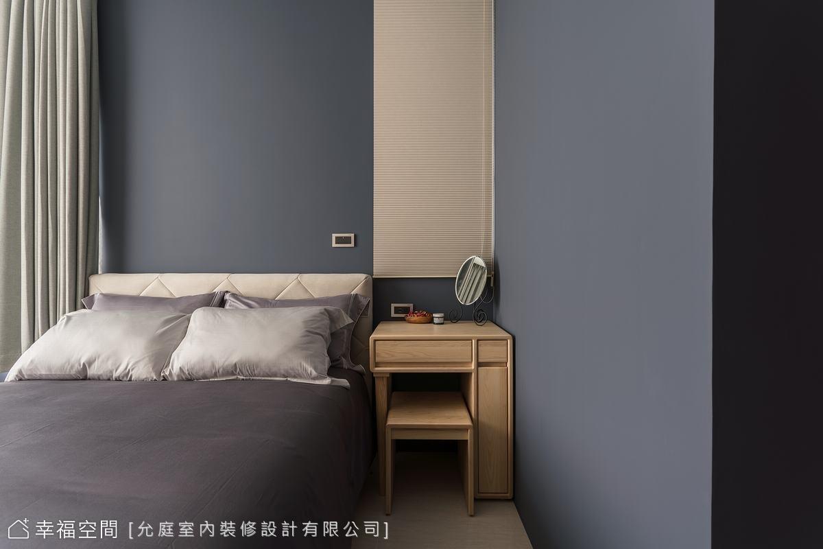採光良好的主臥空間,允庭設計團隊採用藍灰色鋪敘其中,營造沉穩雅緻的舒眠氛圍。