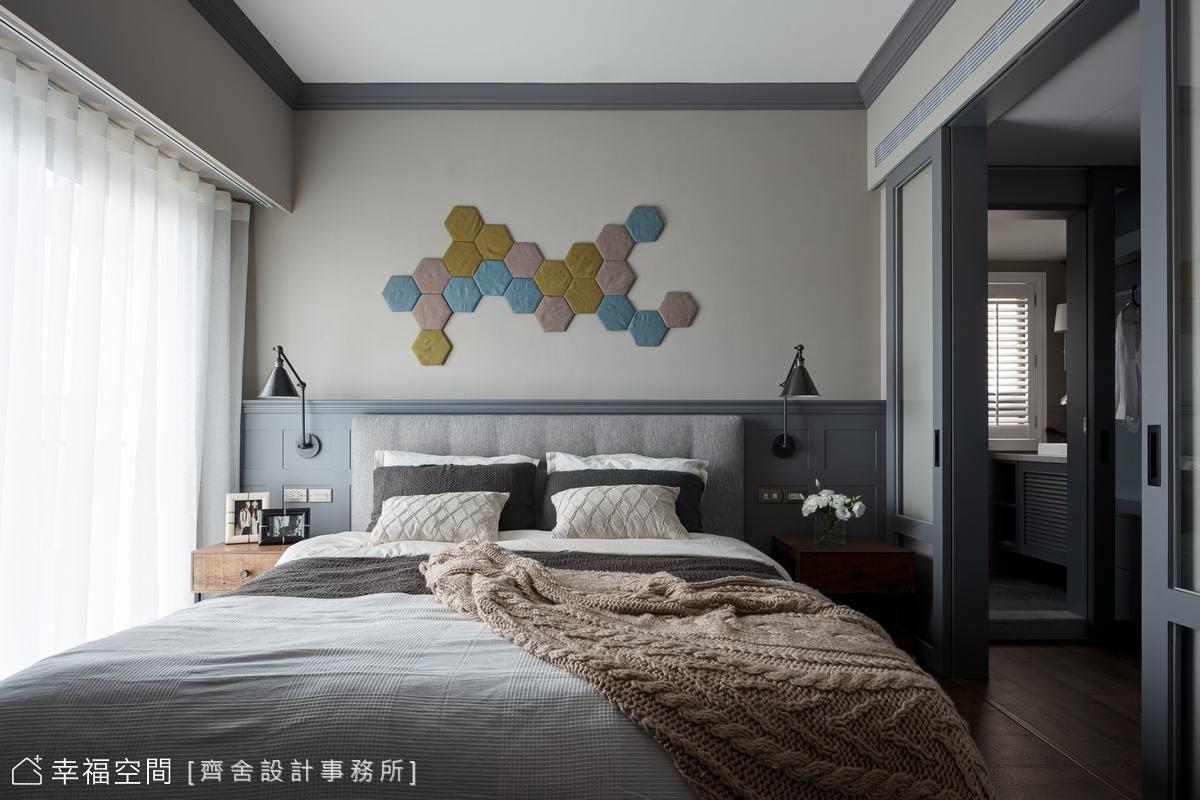 低彩度的灰色基底下,床頭牆運用六角磚造型軟件,排列出繽紛律動的活潑感。